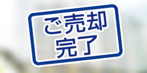北九州市小倉南区守恒のマンションが本日、売却完了しました。