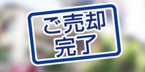 北九州市小倉南区葛原高松の中古一戸建てが本日、売却完了しました。