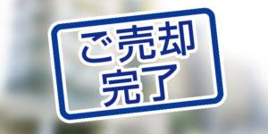 北九州市八幡東区大倉の中古マンション・ヴェルデコート大蔵東が本日、売却完了しました。