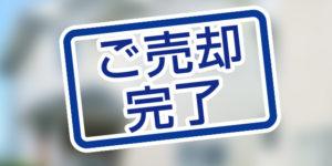 北九州市門司区吉志の中古一戸建てが本日、売却完了しました。