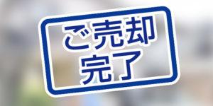 北九州市小倉南区中曽根の中古一戸建てが本日、売却完了しました。