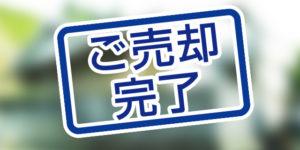 田川市大字奈良の中古一戸建てが本日、売却完了しました。