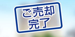 北九州市小倉南区中曽根の中古マンションが本日、売却完了しました。