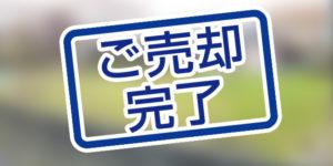 売却買取事例:北九州市小倉南区不動産、売却完了のお知らせ