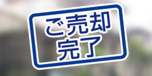 北九州市小倉南区蒲生の中古一戸建てが本日、売却完了しました。