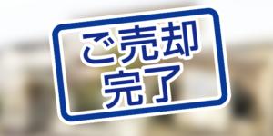 北九州市小倉南区沼本町の中古一戸建てが本日、売却完了しました。