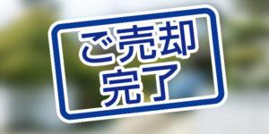 北九州市小倉南区葛原本町の中古一戸建てが本日、売却完了しました。