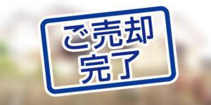 売却実績写真~北九州市小倉南区不動産売却買取