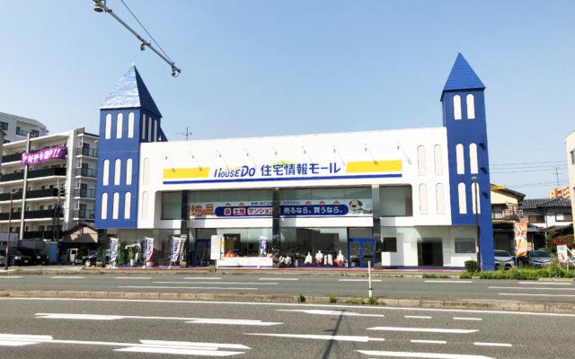 北九州市小倉南区の不動産のことならハウスドゥ住宅情報モール小倉南店