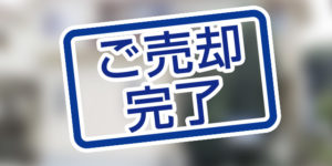 小倉南区中貫の中古一戸建てが本日、売却完了しました。