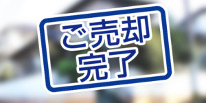 売却買取事例:北九州市小倉南区・八幡西区不動産、売却完了のお知らせ