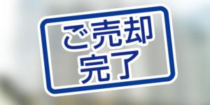 北九州市小倉南区守恒の中古マンションが本日、売却完了しました。