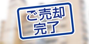 売却実績写真~北九州市小倉南区不動産