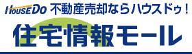 北九州市の不動産売却買取・無料査定はハウスドゥ!グリーンシップ株式会社