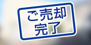 北九州市小倉南区朽網西の中古一戸建てが本日、売却完了しました。