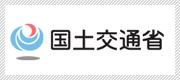 国土交通省ホームページ(住宅・建築)
