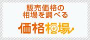 【価格相場】福岡県の中古マンション・新築一戸建て・中古一戸建て・土地の価格相場情報(ライフルホームズ)