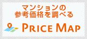 【プライスマップ】福岡県のマンションの参考価格を簡単操作で算出、地図上で確認できます(ライフルホームズ)